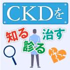 CKDを知る・診る・治す