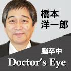 ドクターズアイ 橋本洋一郎(脳卒中)