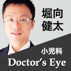 ドクターズアイ 堀向健太(小児科)