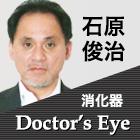 ドクターズアイ 石原俊治(消化器)