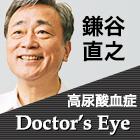 ドクターズアイ 鎌谷直之(高尿酸血症)