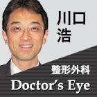 ドクターズアイ 川口浩(整形外科)