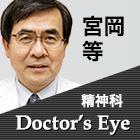 ドクターズアイ 宮岡等(精神科)