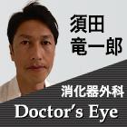 ドクターズアイ 須田竜一郎(消化器外科)
