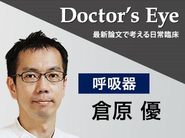 ドクターズアイ 倉原優(呼吸器)