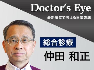 ドクターズアイ 仲田和正(総合診療)