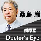 ドクターズアイ 桑島巖(循環器)
