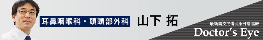 ドクターズアイ 山下拓(耳鼻咽喉科・頭頸部外科)