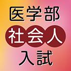 実録・医学部社会人入試