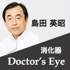 ドクターズアイ 島田英昭(消化器)