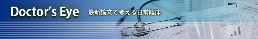 Doctor's Eye