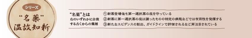"""""""名薬""""温故知新"""