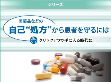 """医療品などの自己""""処方""""から患者を守るには"""