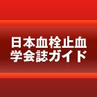 日本血栓止血学会誌ガイド