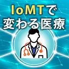 IoMTで変わる医療