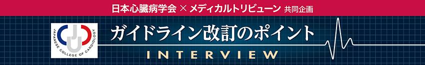 日本心臓病学会監修インタビュー企画