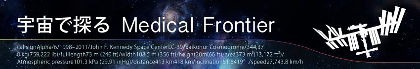 宇宙で探るMedicalFrontier