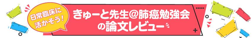 田中きゅーと先生論文解説
