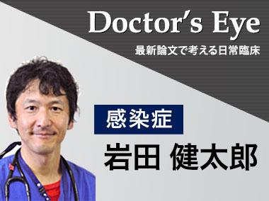 ドクターズアイ 岩田健太郎(感染症)