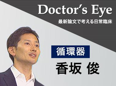ドクターズアイ 香坂俊(循環器)