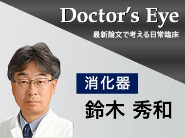 ドクターズアイ 鈴木秀和(消化器)