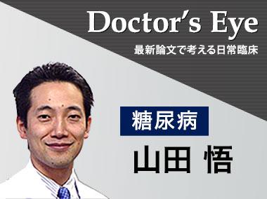 ドクターズアイ 山田悟(糖尿病)