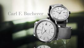 ルツェルンの街とともに歩む腕時計の名門『カール F. ブヘラ』