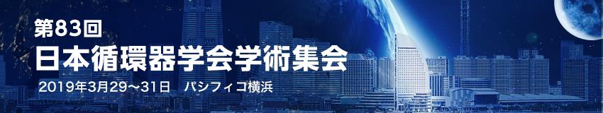 第83回 日本循環器学会学術集会