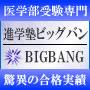 進学塾ビッグバンのロゴ