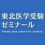 東北医学受験ゼミナールのロゴ