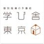 学び舎東京のロゴ