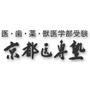 京都医専塾のロゴ