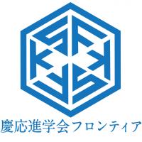 慶応進学会フロンティアのロゴ