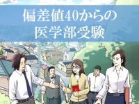 慶応進学会フロンティア:プロフィール画像