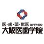大阪医歯学院のロゴ