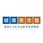 城南医志塾のロゴ