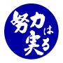 北九州予備校のロゴ