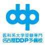 DDP予備校のロゴ