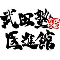 武田塾医進館のロゴ
