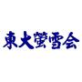 東大螢雪会 医学部受験部のロゴ