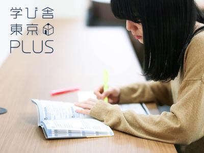 学び舎東京plus:プロフィール画像