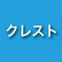 クレストのロゴ