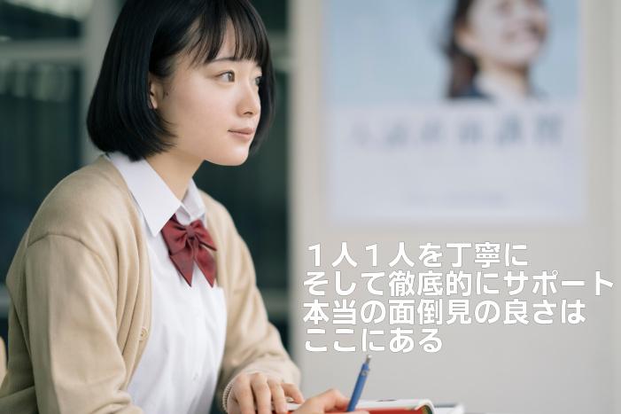 メルリックス学院大阪校:プロフィール画像