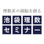 池袋理数セミナーのロゴ