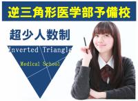 逆三角形医学部予備校:プロフィール画像