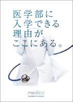 medico:プロフィール画像