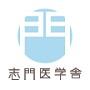 志門医学舎のロゴ