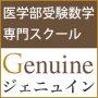 Genuineのロゴ