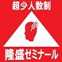 隆盛ゼミナールのロゴ