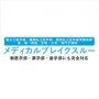 メディカルブレイクスルーのロゴ